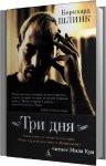 Шлинк Бернхард - Три дня (2012) MP3