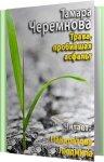 Черемнова Тамара - Трава, пробившая асфальт (2014) MP3