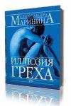 Александра Маринина - Иллюзия греха (2013) MP3