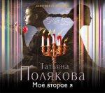 Полякова Татьяна - Моё второе я  (2014) MP3