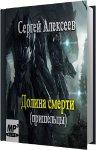 Алексеев Сергей - Долина смерти (Пришельцы) (2014) MP3