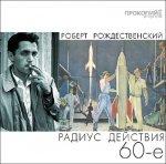 Рождественский Роберт - Радиус действия - 60-е  (2014) MP3