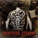 Харрис Томас - ГАННИБАЛ ЛЕКТЕР. Красный дракон  (2014) MP3