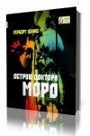 Герберт Уэллс - Остров доктора Моро (2010) MP3