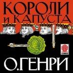 Генри Оливер - Короли и капуста  (2014) MP3