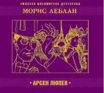 Леблан Морис - Арсен Люпен  (2014) MP3
