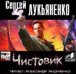 Лукьяненко Сергей - РАБОТА НАД ОШИБКАМИ 2. Чистовик  (2014) MP3