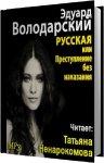 Володарский Эдуард - Русская, или Преступление без наказания (2013) MP3