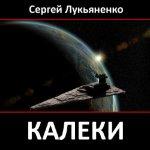 Лукьяненко Сергей - ГЕНОМ. Калеки  (2014) MP3