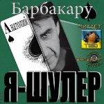 Барбакару Анатолий - Я шулер  (2014) MP3