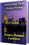 Поль Александр; Ролан Морис  - Увидеть Лондон и умереть (2014) MP3