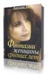 Анатолий Тосс - Фантазии женщины средних лет (2014) MP3