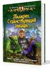 Шелонин Олег, Баженов Виктор - Паладин. Странствующий рыцарь  (2014) MP3