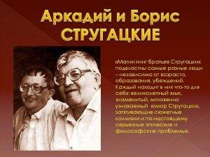 Аркадий и Борис Стругацкие - Собрание аудиокниг (1984-2013)