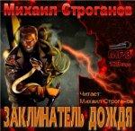 Строганов Михаил - Заклинатель дождя  (2014) MP3
