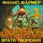 Фармер Филип - Врата творения  (2014) MP3