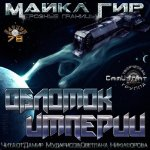 Гир Майкл - Грозные границы. Обломок Империи  (2014) MP3