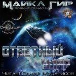 Гир Майкл - Грозные границы. Ответный удар  (2014) MP3
