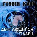 Кинг Стивен - Двигающийся палец  (2014) MP3