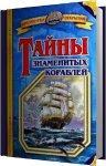 Малов Владимир - Тайны знаменитых кораблей (2014) MP3