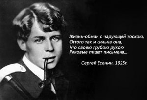 Драматическая история Сергея Есенина