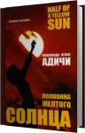 Адичи Чимаманда Нгози - Половина желтого солнца (2014) MP3