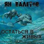 Валетов Ян - Остаться в живых  (2014) MP3