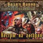 Панов Вадим - Костры на алтарях  (2014) MP3