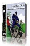 Мэри Блайтон Энид - Пятеро тайноискателей и собака 01. Тайна сгоревшего коттеджа (2014) MP3
