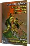 Нейхардт Александра - Легенды и сказания Древней Греции и Древнего Рима (2013) MP3