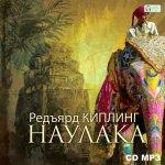 Киплинг Редьярд - Наулака (2014) MP3