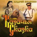 Белянин Андрей - Казачья сказка  (2014) MP3