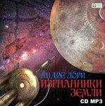 Лори Андре - Изгнанники Земли  (2014) MP3