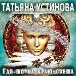 Устинова Татьяна - Где-то на краю света  (2014) MP3