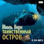 Верн Жюль - Таинственный остров  (2014) MP3