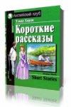 Томас Харди - Рассказы (2014) MP3