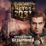 Палий Сергей - Вселенная Метро 2033. Безымянка  (2014) MP3