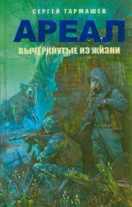Сергей Тармашев - Ареал /все аудиокниги/