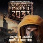 Шакилов Александр - Вселенная Метро 2033. Война Кротов  (2014) MP3