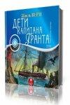 Жюль Верн - Дети капитана Гранта (2013) MP3