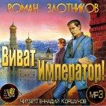 Злотников Роман - Империя. Виват Император!  (2014) MP3