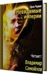 Черняк Ефим - Невидимые империи (2014) MP3
