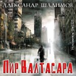 Шалимов Александр - Пир Валтасара (2014) MP3