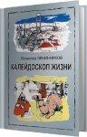 Овчинников Всеволод - Калейдоскоп жизни (2013) MP3