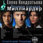 Кондратьева Елена - Миллиардер. Ледовая ловушка  (2014) MP3