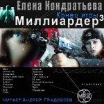 Бенедиктов Кирилл - Миллиардер 3. Конец игры  (2014) MP3