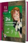 Боярских Екатерина - Эй становится взрослым (2014) MP3