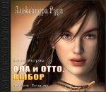Руда Александра - Ола и Отто. Выбор. Книга 2 (2014) MP3