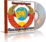 Хазанов Борис - После нас потоп (2014) MP3