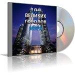 Ионина Надежда - Сто великих городов мира (2014) MP3